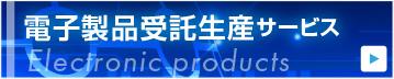 電子製品受託生産サービス